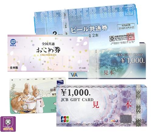 商品券│金券│図書カード買取.jpg